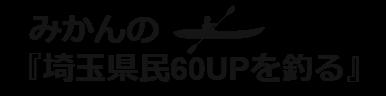 みかんの『埼玉県民60UPを釣る』