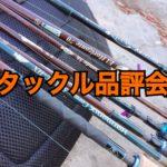 【コラボ】タックル品評会 with haru3氏