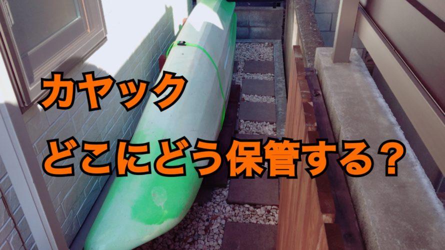 【艤装】100均と廃材で作るカヤックハンガー