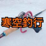【釣行】2/3おかっぱり釣果-2月1本目♪-