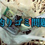 【コラム】釣りゴミ問題-ちょっとした3つの提案-