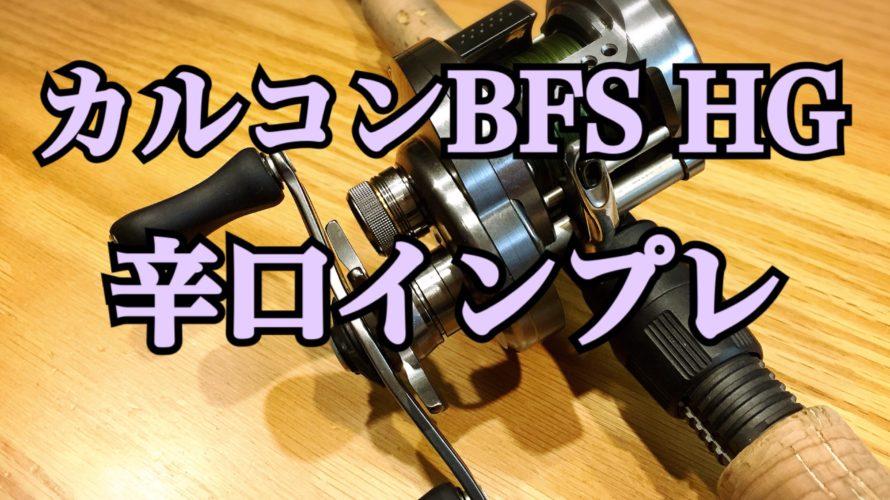 【インプレ】カルコンBFS HG 辛口インプレッション