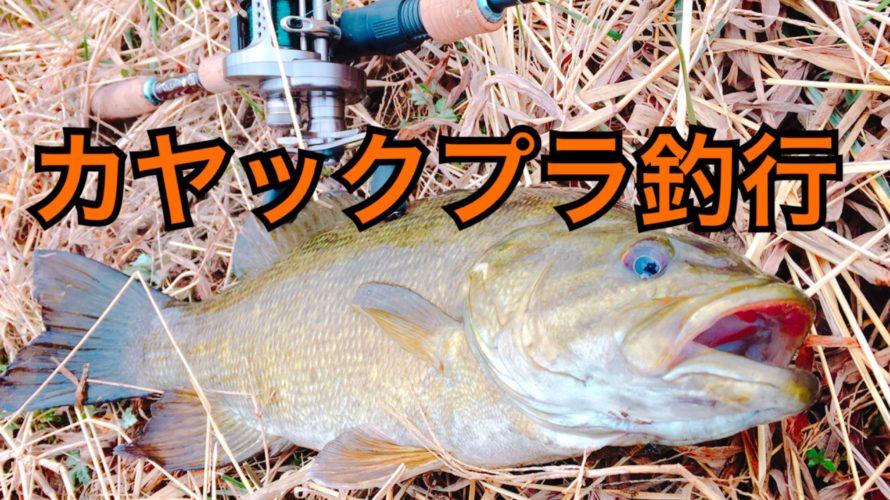 【釣行】2/25おかっぱり釣果-カヤックプラで今年初スモ♪-