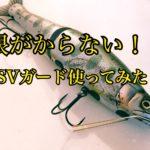 【注目】ジョイクロチューンアイテム『SVガード』