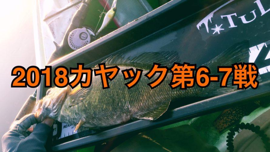 【釣行】3/23.31カヤック第6戦&第7戦-いやはや厳しい…-