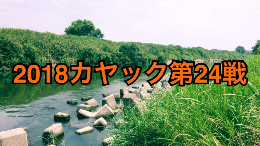 カヤック第24戦-水温30℃超え&水位下限-