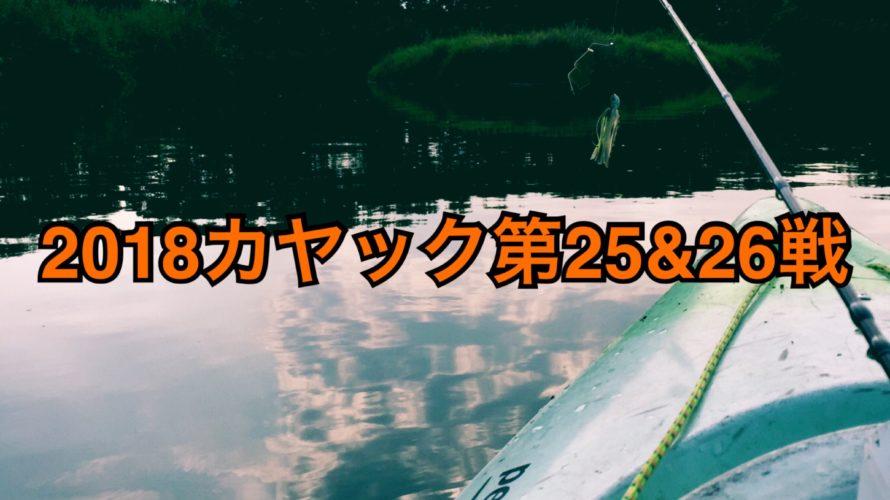 【釣行】カヤック第25&26戦-暑すぎ釣れなさすぎ-