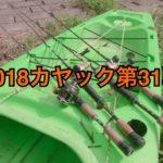 【釣行】カヤック第31戦-さらば!ホームリバー!-