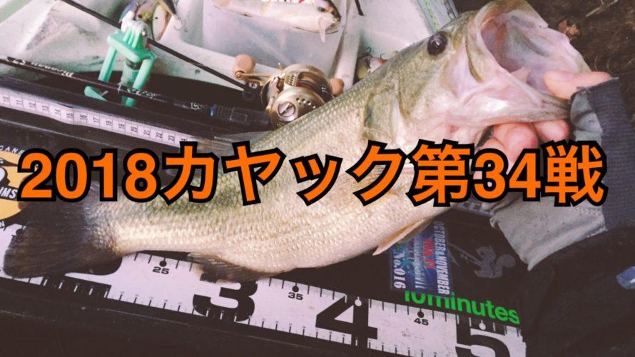 【釣行】カヤック第34戦-秋バスクオリティ♪-
