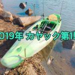 2019年カヤックバス釣り第1戦-今年も宜しくお願いします-