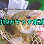2019年カヤック第2戦‐初バスはデカスモール★‐