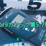 2019年カヤック第5~7戦‐春開幕?まさかの自作羽根モノフィッシュ‐