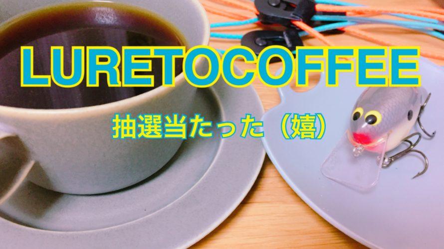 【喜び】LURETOCOFFEEフォロワー1500人記念で「ルアコ福袋」ゲットした話