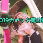 【釣行】2019年カヤック第13戦-早春の羽根モノ修行!-