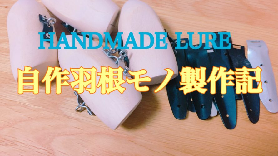 【製作記】自作羽根モノを製作中です-ハンドメイドルアー道(?)その1-