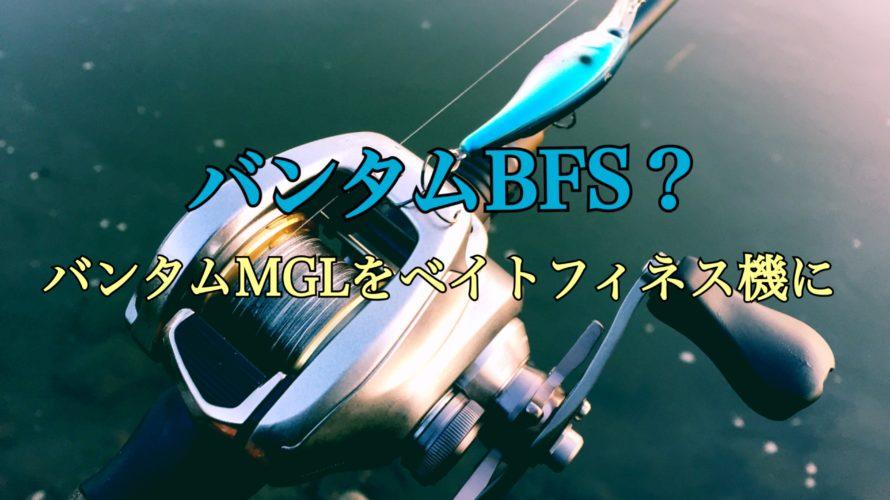 【カスタム】バンタムMGLのBFS化-軽量浅溝スプールで打倒カルコンBFS?-