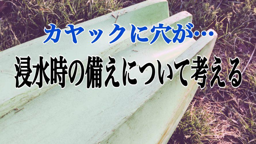 【安全対策】シットインカヤックが浸水!?万が一の事態に備える