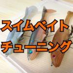 【ルアーチューン】デビルスイマーチューニング方法