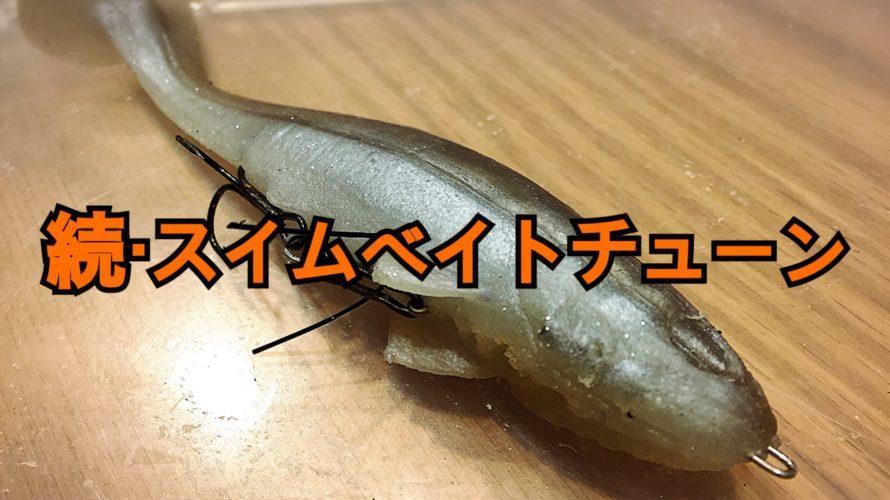 【ルアーチューン】続・デビルスイマーチューニング方法