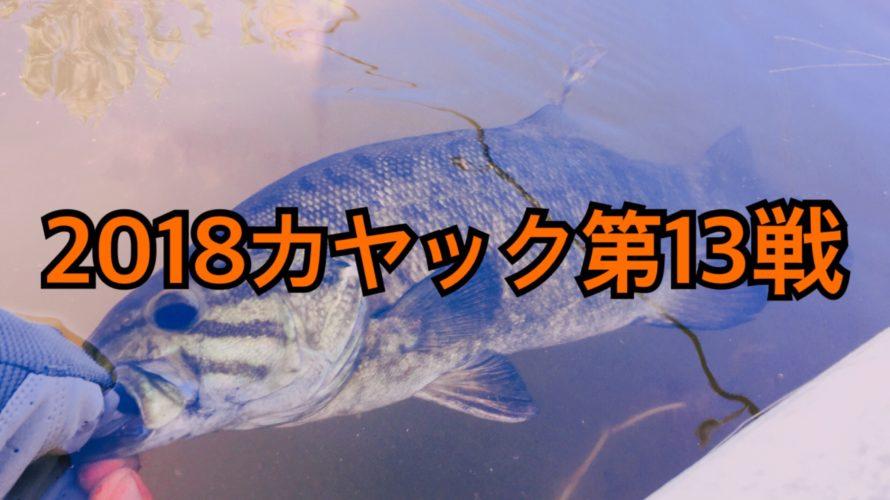 【釣行】カヤック第13戦-GW★新規開拓コラボ-