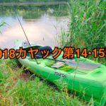 【釣行】カヤック第14・15戦‐波に乗れない5月‐