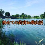 【釣行】柴山沼おかっぱり-はじめての釣育-