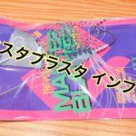 【インプレ】レイドジャパン発 NEWバズベイト[マスタブラスタ]
