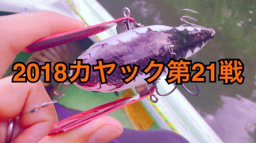 【釣行】カヤック第21戦-アベンタオリカラフィッシュ!-
