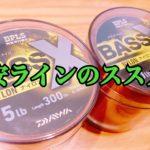 【オススメ】安バルクラインのススメ(ダイワ バス-Xナイロン インプレ)