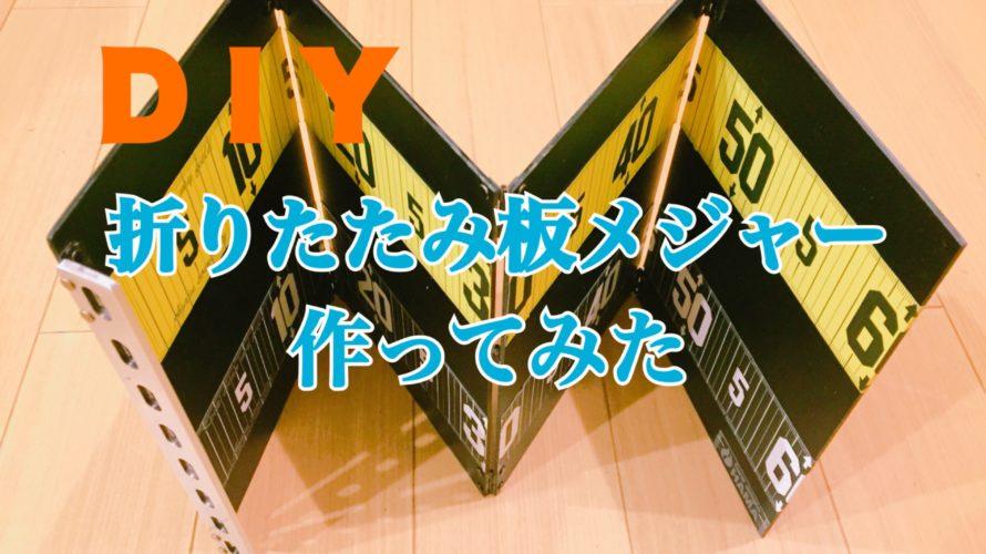 【DIY】低予算で作る!オカッパリ用 折りたたみ式 板メジャー