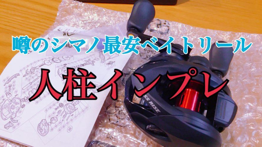 【18バスライズインプレ】シマノ現行最安ベイトリールの実力は?