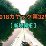 カヤック第32戦-新規開拓、嬉しい初フィッシュ!-