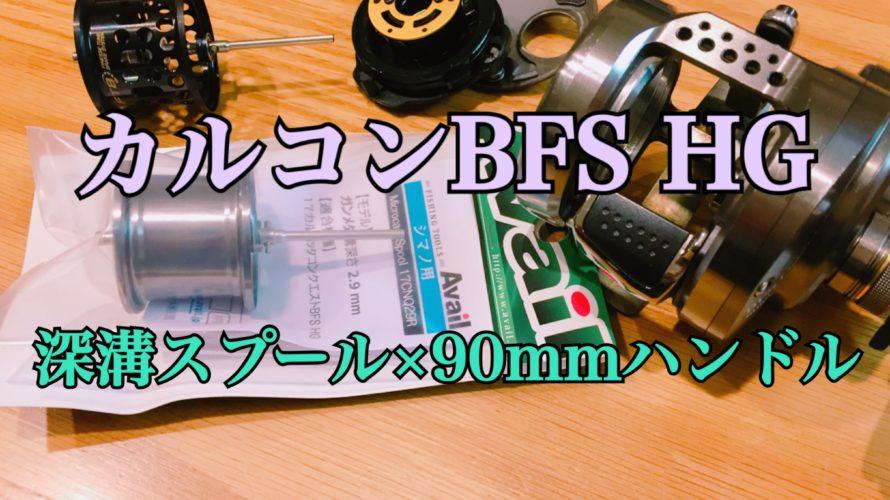 【カスタム】カルコンBFSを深溝スプール&90mmハンドル化-目指せ最強ライトプラッキング機-