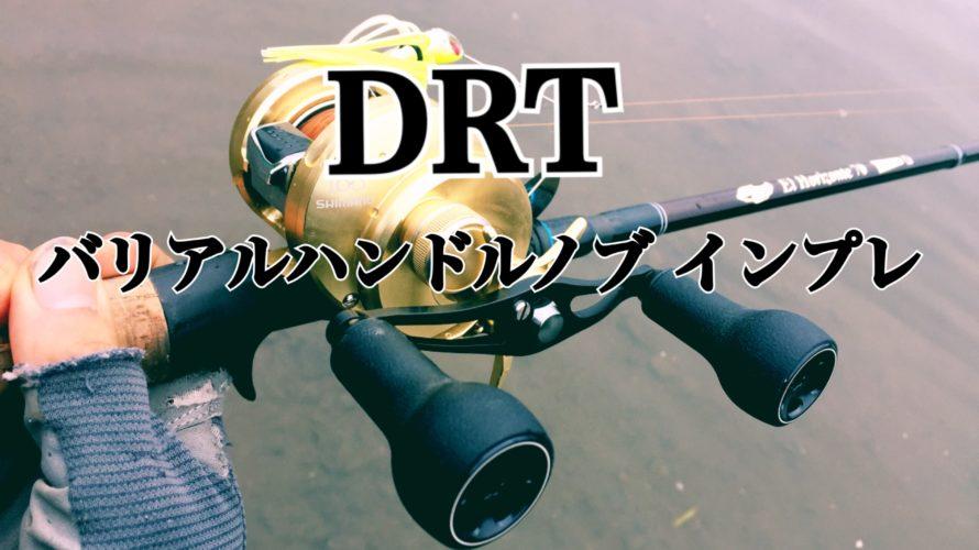 【インプレ】DRT バリアルハンドルノブ-デカハンドルノブのメリット・デメリット-