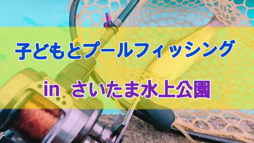 【釣行】さいたま水上公園(上尾市)でプールフィッシング(12/9)