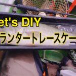 【DIY】プランタートレースケールの塗装&カスタムについて