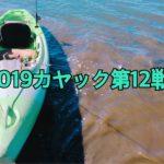 【釣行】2019年カヤック第12戦-デコだけど更新しときます-