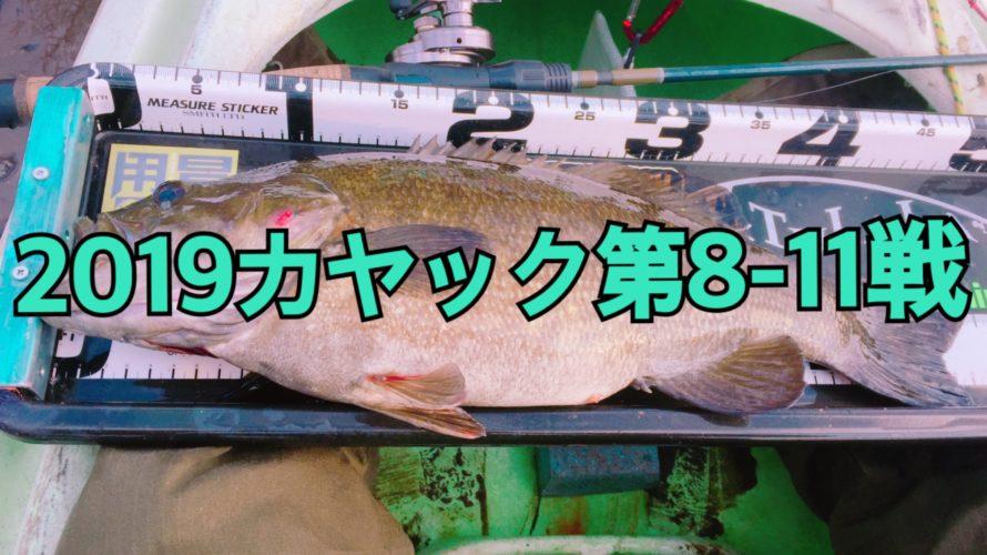 2019年カヤック第8~11戦‐3連続凸からの春スモ!‐