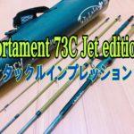 【インプレ】ポルタメント73C Jet edition-ロングでストロングなナンデモパックロッド-