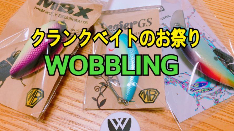 【お祭り】平成最後のクランクベイトイベント「WOBBLING」に行ってきた!