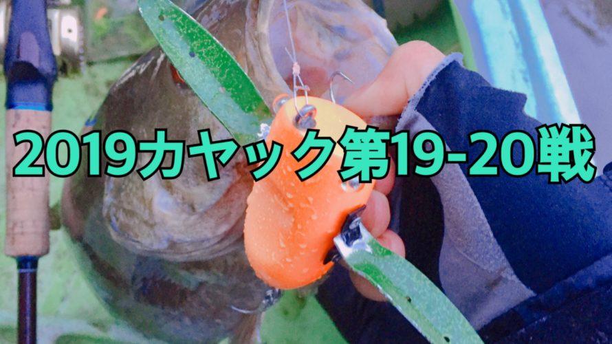 【釣行】2019年カヤック第19・20戦-レンジと速度で差が出ます?-