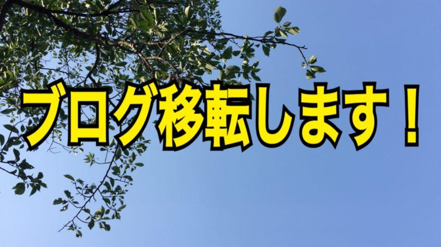 【お知らせ】ブログを移転します!!